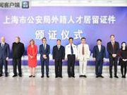 上海人才新政:向全球外籍顶尖人才提供长居和永居