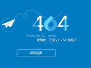 红芯CEO陈本峰是IE404页面缔造者?只是开发人员