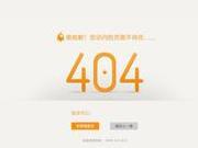 """""""国产""""浏览器红芯遭扒皮 CEO曾开发""""404""""页面"""