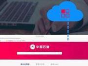 红芯国产浏览器用谷歌内核造假? 客户包括国务院
