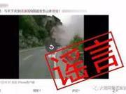 捉谣记|云南大理漾濞山体滑坡视频热传 网警辟谣