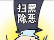 中央政法委书记明示 这些公职人员是下步打击对象