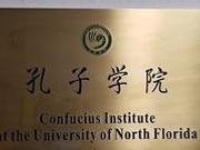 胡锡进|美国北佛州大学宣布将关闭孔子学院 老胡这样看