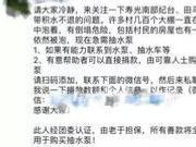 捉谣记|别信 有人冒用寿光团市委名义公开募集救灾物资
