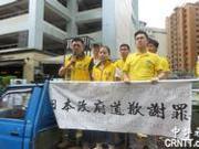 台南慰安妇铜像被日本人踢踹 新党欲在台北也竖像