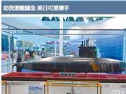 慰安妇像被踹 蔡英文却拉日本人帮造潜艇合堵大陆