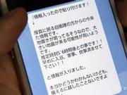 捉谣记|北海道地震后日本网络谣言满天飞 政党账号也乌龙