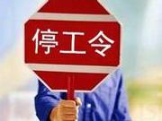 捉谣记|河北今年秋冬季将停工限产?官方辟谣:不实信息