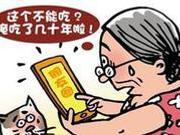 捉谣记|科普日科普十大生活类谣言,你都知道吗?