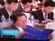 捉谣记|央视画面中参会者倒看会议手册?真相是这样