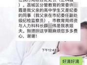 捉谣记|老师因晒家长秀亲属官职截图被解聘?校方辟谣