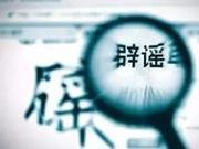 捉谣记|深圳将成直辖市?官方辟谣:传言毫无根据纯属猜测