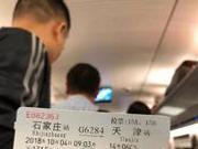 高铁列车16节变8节 北京铁路局回应原因并致歉
