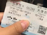 还有这种操作?有坐票没车厢高铁回应让网友炸了