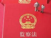 环球时报社评:孟宏伟被调查 《监察法》再次亮剑