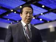 孟宏伟被查后 国际刑警组织新任命代理主席