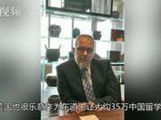 捉谣记|美国收紧中国留学生签证?美驻华大使辟谣