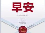 北京晨报休刊词:最后一声问候 早安
