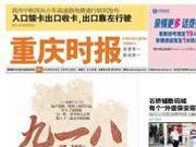 《重庆时报》2019年1月1日起休刊 电子版无法打开
