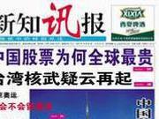 宁夏《新知讯报》宣布明年1月1日起休刊