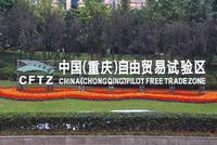 西部开放高峰会16日在重庆召开 共话西部开发新格局