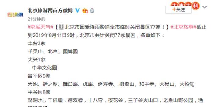 北京因受降雨影响全市临时关闭景区77家