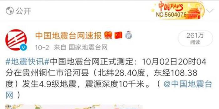 贵州铜仁4.9级地震无人员伤亡 2人因造谣等被拘留