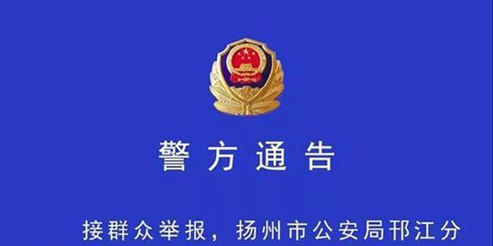 江苏警方通报盛日融旺非法集资案进展 抓45名嫌犯