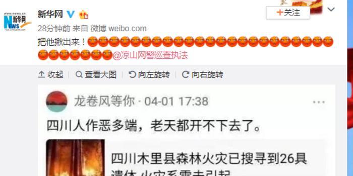 体彩p3走势图_侮辱凉山火灾救火英雄网民落网 新华网曾发声谴责