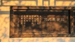 """""""戏歌""""鼻祖《故乡是北京》"""