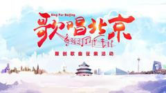 YY助力《歌唱北京》全球征集活动 着力唱响首都新旋律