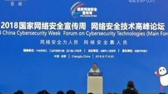 2018年国家网络安全宣传周9月19日开幕