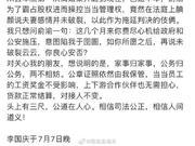 李国庆回应被行政拘留:坦然承当