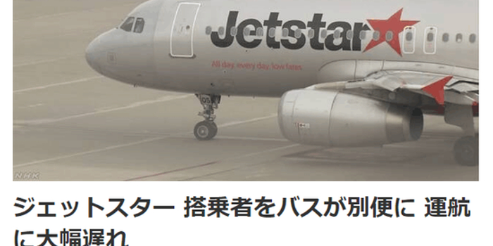 日机场摆渡车将乘客带错飞机 两航班被延误一小时