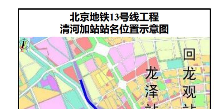 三条地铁换乘 北京13号线增站年底开通