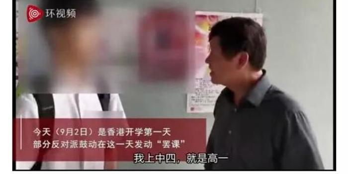 香港学校在罢课声中开学 胡锡进和一个学生聊了聊