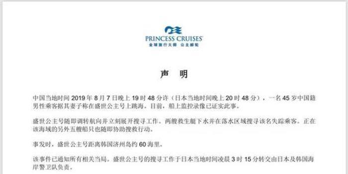 45歲中國籍男子從郵輪上跳海 日韓開啟搜尋工作