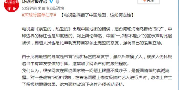 环球时报:电视剧搞错了中国地图 该如何定性