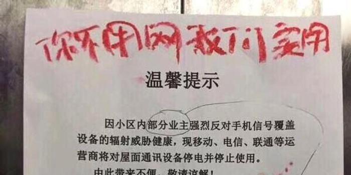"""业主们破坏基站设备 三大运营商集体""""封杀""""小区"""