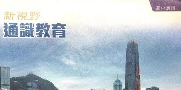 人民日报:香港通识教育是时候检视了
