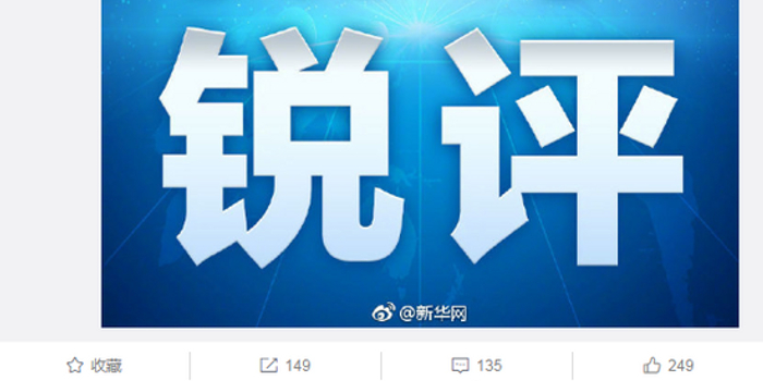 """棋牌游戏网站_新华锐评:""""视觉中国"""" 咋啥都是你的"""