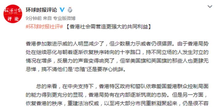 环球时报社评:香港社会需营造更强大的共同利益
