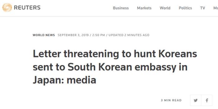 日媒曝韩驻日使馆收恐吓信 信中称