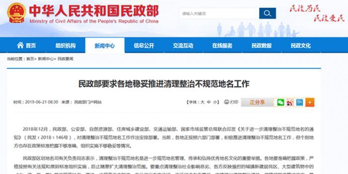 """新京报:防止改地名扩大化 准确把握政策""""红线"""""""