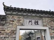 """探访问津书院——中国最早的""""大学"""""""