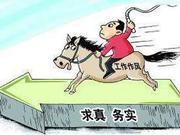 """河北邢台""""亮剑""""形式主义官僚主义:治""""虚""""不走过场"""