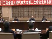 北京代表团审议外商投资法草案 蔡奇陈吉宁参加