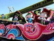 10辆生态花车巡游北京世园会