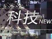 快来看这些硬核科技 双创周展现上海五年科创成果