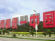 新中国峥嵘岁月:世界上只有一个中国